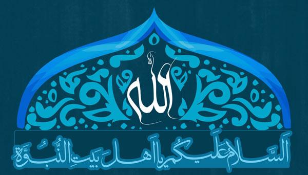دور أهل البيت (ع) في توعية المسلمين