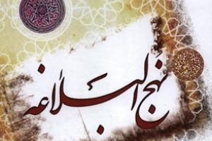 لماذا يعتمد الشيعة على كتاب نهج البلاغة مع أنّ سنده ضعيف؟