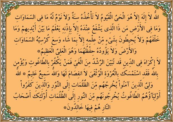 Advantages Of Ayat Al Kursi