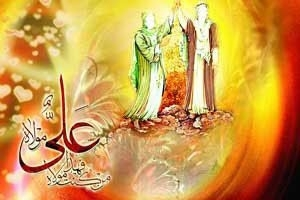 Ghadeer, the Day of Destiny