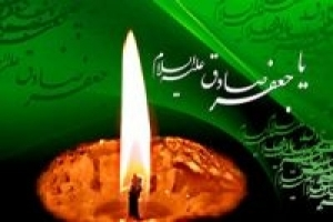 Martyrdom Anniversary of Imam Ja'far Sadeq (AS)