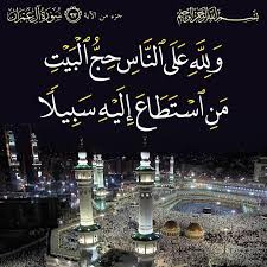 Ppt الحج Al Hajj Arabic English Presentation 7 9