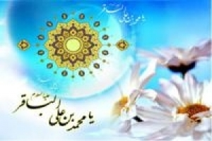 Birthday of the 5th Imam
