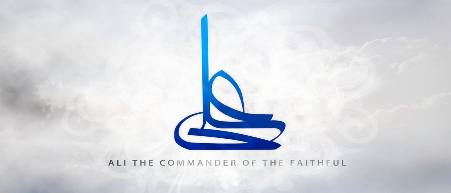 Imam Ali (AS), the Commander of the Faithful