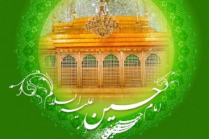 3rd Shaban; Birthday Anniversary of Imam Hussain