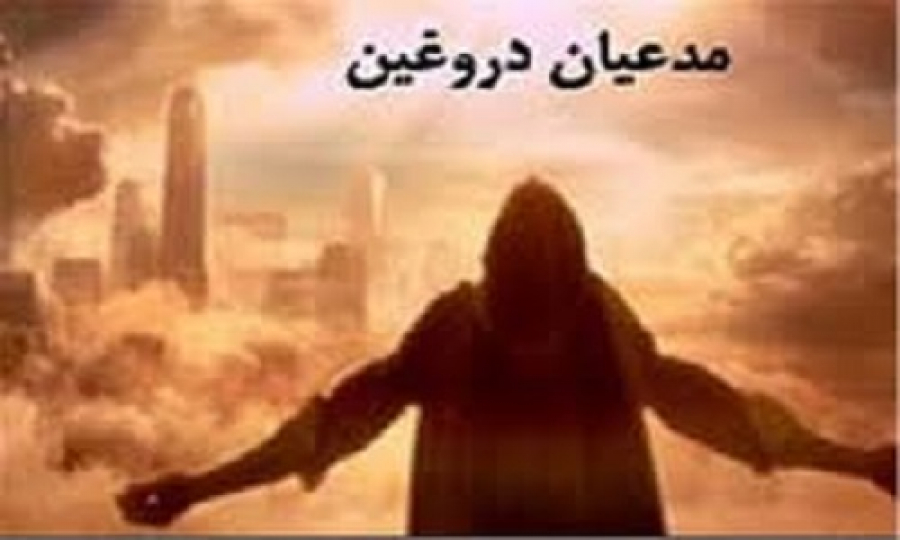 تعارض دلایل احمدالحسن و پیروان او