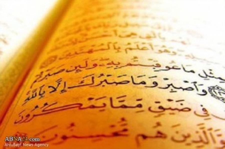 عوامل ایجاد و تقویت صبر از دیدگاه قرآن