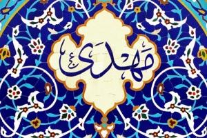 نظر اهل سنت درباره حضرت مهدي(عج) چیست ؟