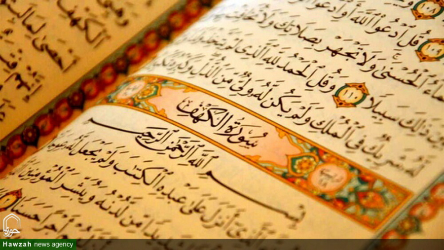 امتیازات و ویژگیهای پیامبر(ص)از دیدگاه قرآن