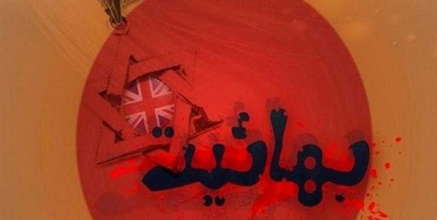 ترسیم بنیان ویران کاخ بهائیت از زبان بانوی بهائی که مسلمان شد