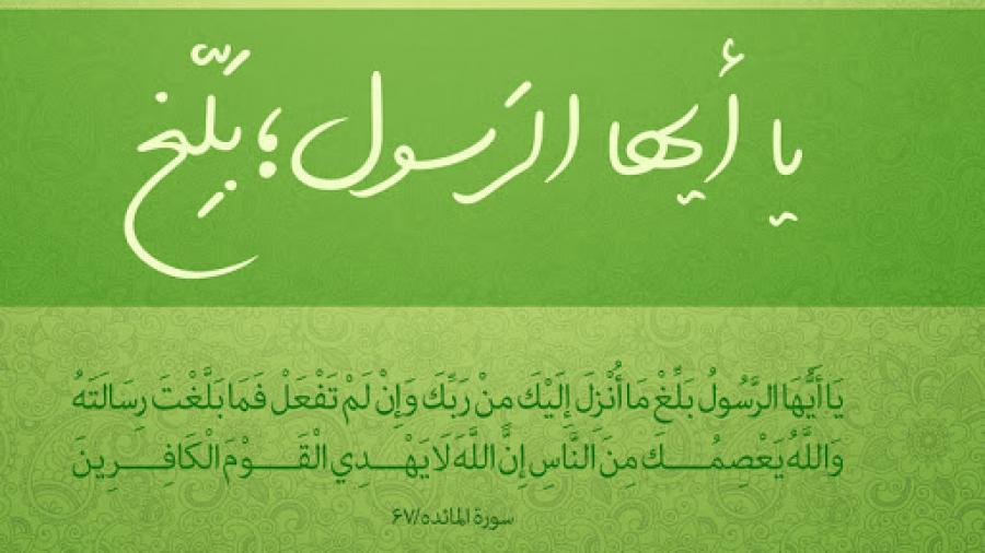 ویژگی هاى تبلیغى پیامبر اسلام(صلی الله علیه و آله) در قرآن