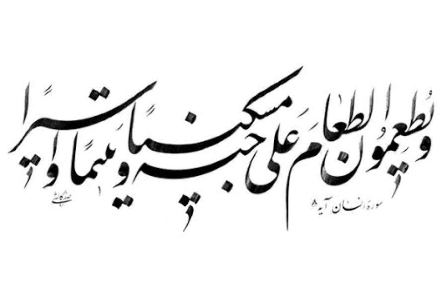 شانزده آیه قرآن درباره فضائل امیرالمومنین(ع)