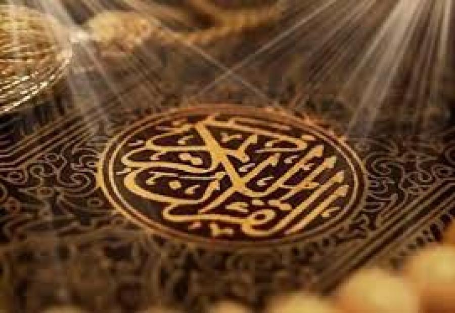 ارزش های اخلاقی در قرآن