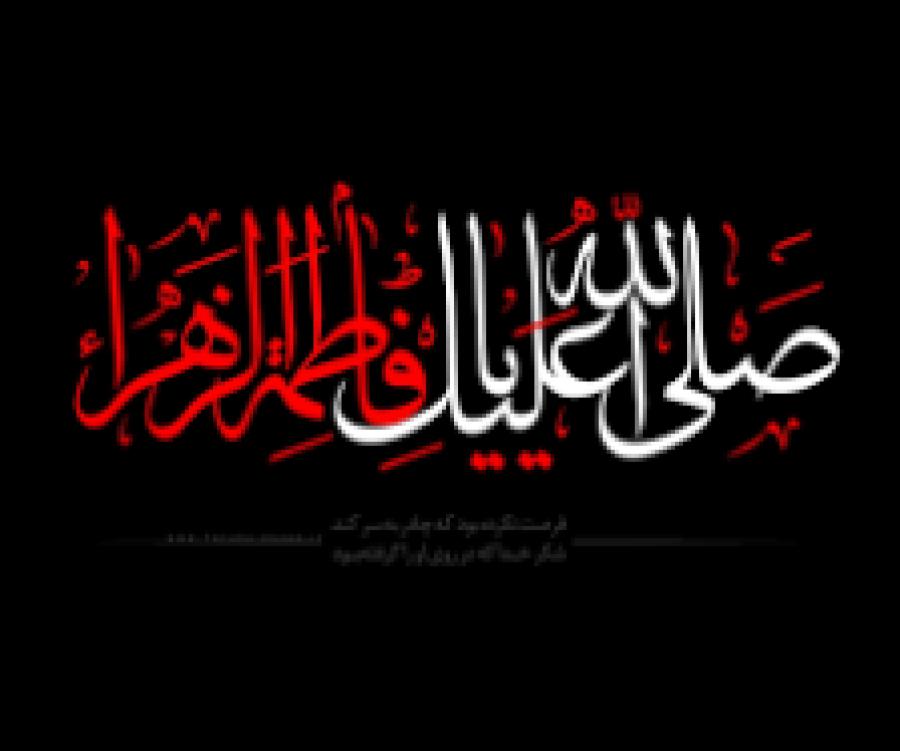 La Grandeur De Fatima Zahra Alayha Salâm