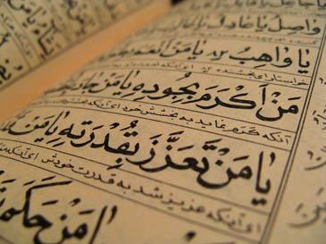Tafsir Al Quran Surat An Nisaa Ayat 1 3