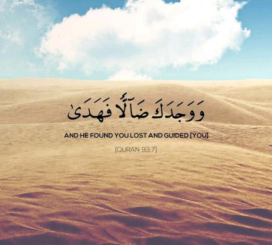 Wajadaka Dhaallan Fahadaa Dalam Tafsir Syiah